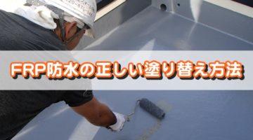 FRP防水の正しい塗り替え方法