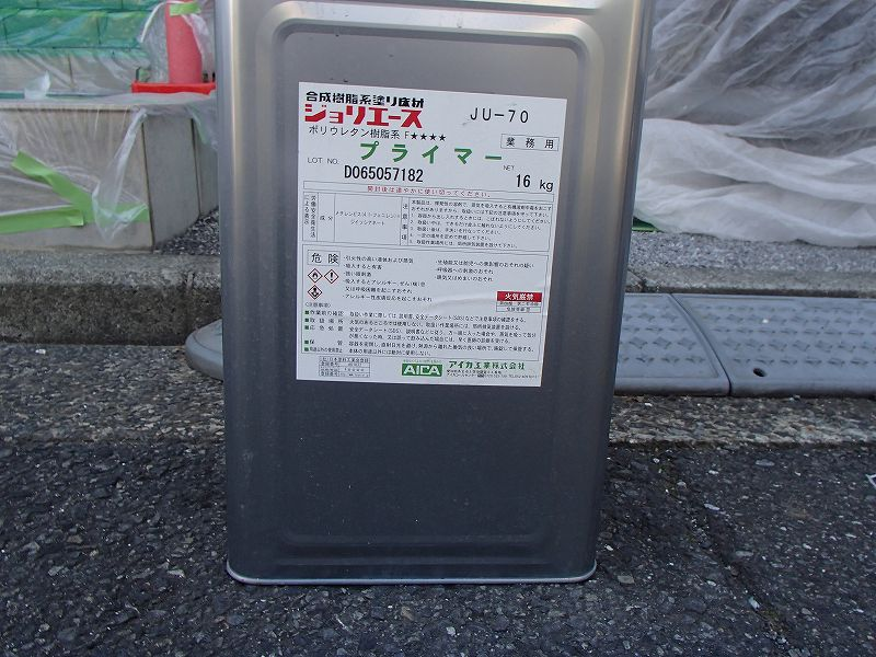 FRP防水塗り替えプライマー:アイカ工業JU-70