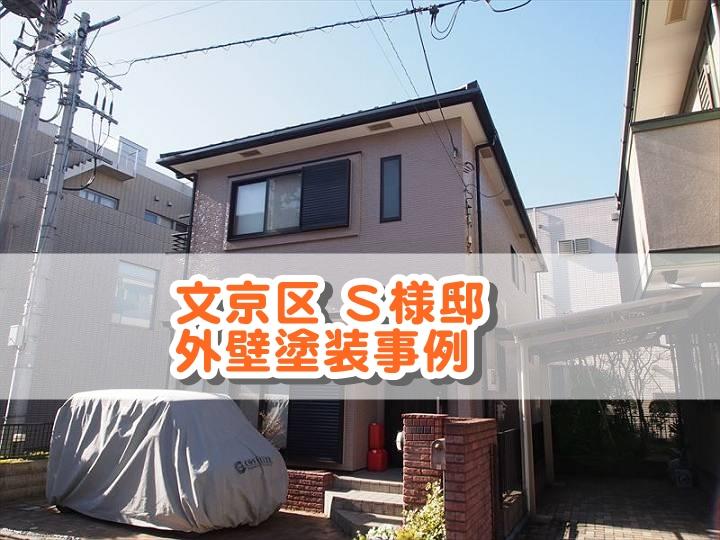 文京区 S様邸 外壁塗装事例