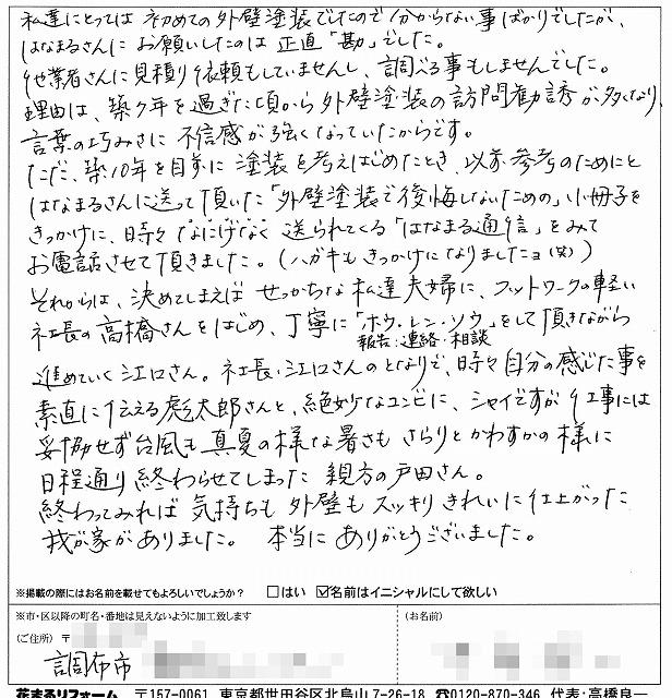 調布市 N様の声(2015年5月21日 完工)