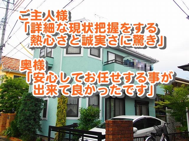 小平市 S様の外壁塗装工事の完成写真(2015年6月25日 完工)