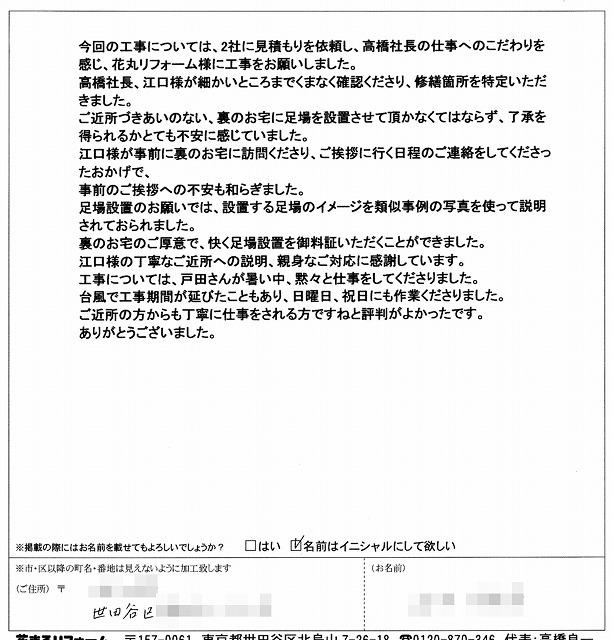 世田谷区 Y様から頂いた「お客様の声」(2015年7月25日 完工)
