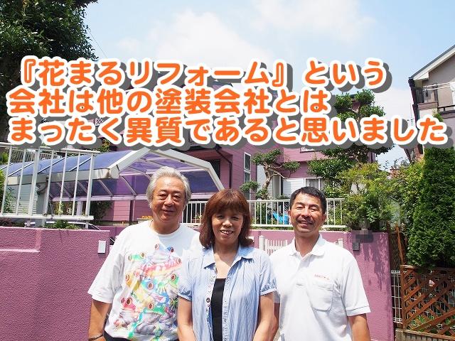 横浜市 H様邸 外壁・屋根施工事例(2015年6月29日 完工)
