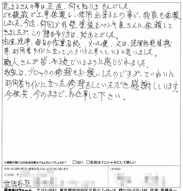 世田谷区 H様から頂いた「お客様の声」(2015年9月9日 完工)