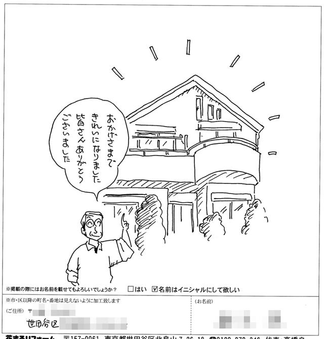 世田谷区E様邸外壁塗装お客様の声