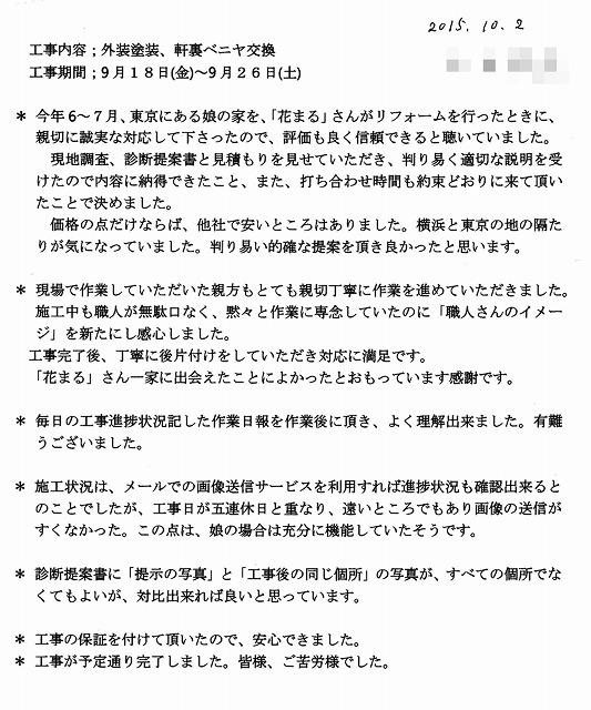 横浜市 Y様から頂いた「お客様の声」