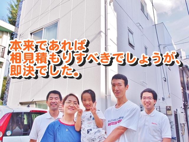 世田谷区/市 S様から頂いた「お客様の声」(2015年9月19日 完工)