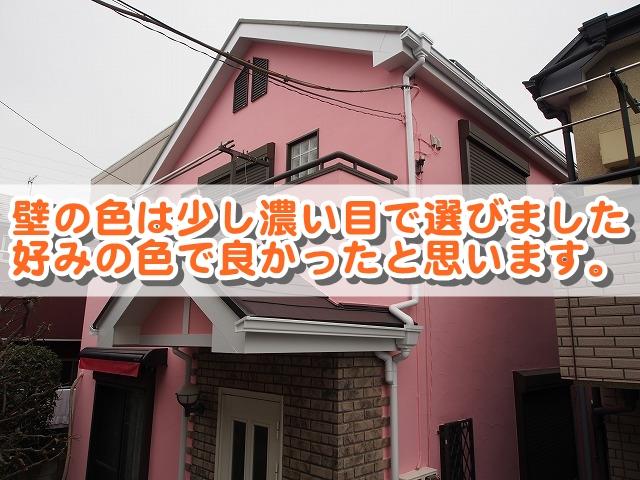 武蔵野市H様外壁塗装