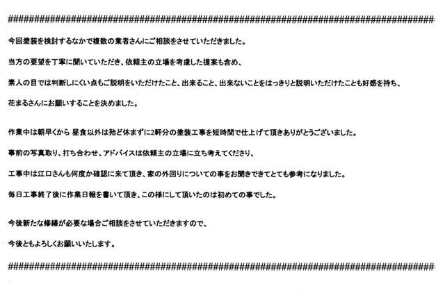世田谷区M様から頂いた塗装工事の「お客様の声」