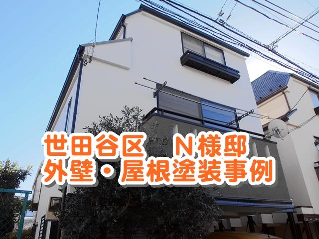 世田谷区 N様邸 外壁・屋根塗装