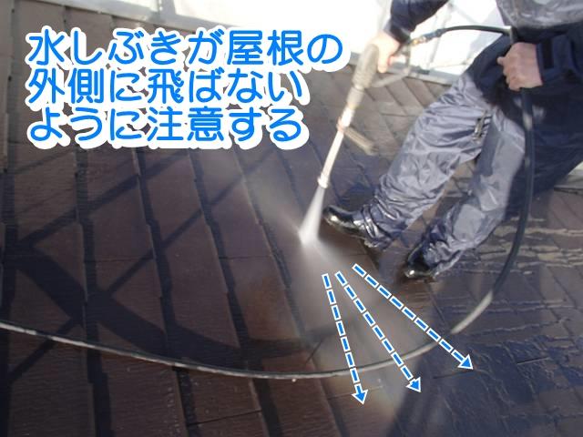 特に水しぶきを不必要に撒き散らさないように水を当てる角度に注意する。
