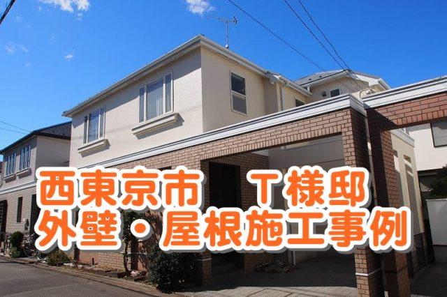 西東京市T様邸 塗装工事後(アフター)