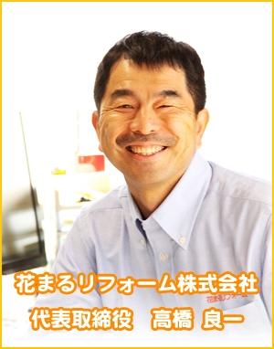 花まるリフォーム株式会社 代表取締役の高橋 良一