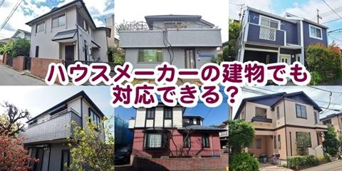 ハウスメーカーの家でも対応できる?