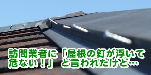 訪問業者に「屋根が浮いて危ない】と言われたけど…本当なの?
