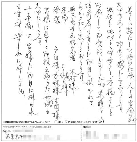 西東京市T様から頂いた外壁塗装工事の「お客様の声」