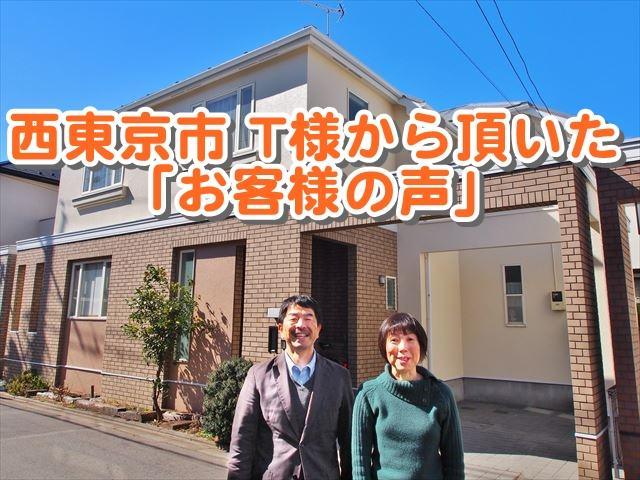 西東京市 T様から頂いた「お客様の声」