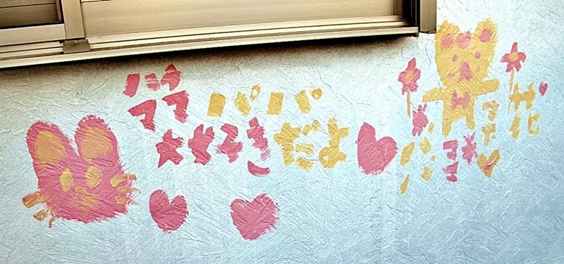 サプライズ(外壁にお絵かきしよう)企画!仲良し姉妹からパパ&ママへかわいい作品が完成!