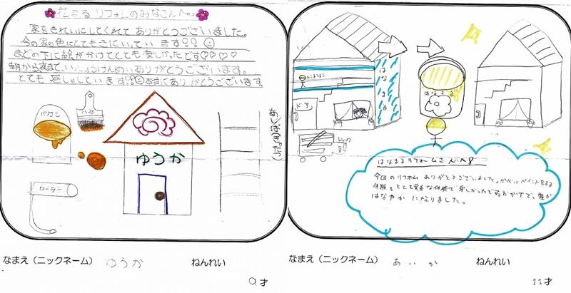 サプライズ(外壁にお絵かきしよう)企画に参加のお子様達からのご感想です(*^_^*)