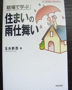 現場で学ぶ 住まいの雨仕舞い(玉水新吾)