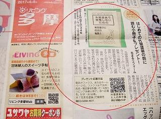 「リビング多摩4/8号」に無料小冊子プレゼントの記事を掲載中!