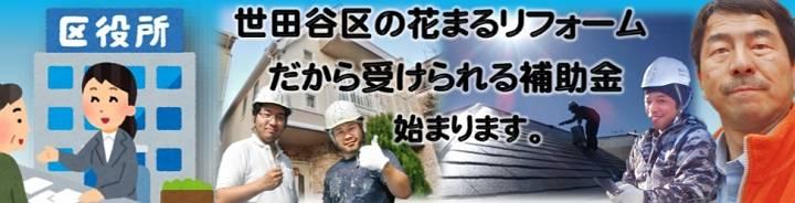 世田谷区環境配慮型住宅リノベーション補助事業