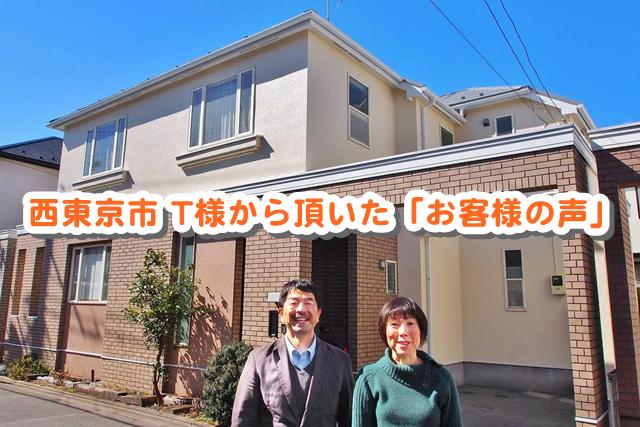 西東京市 T様から頂いた「お客様の声」(2017年3月 3日 完工)