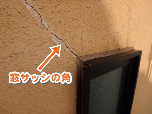 窓サッシの角のヒビ割れ