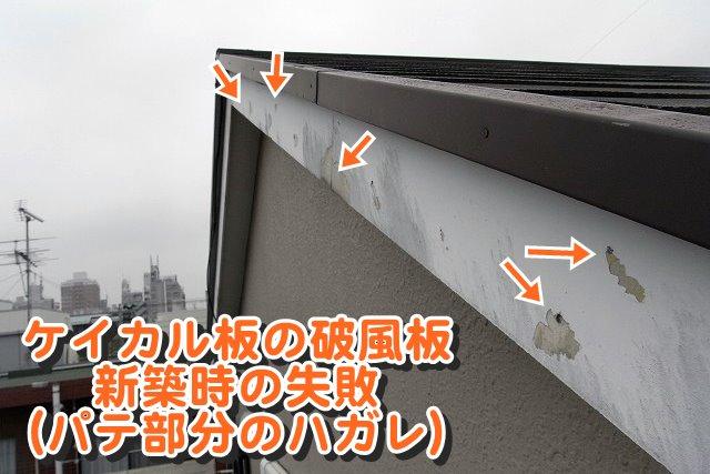 ケイ酸カルシウム板の破風板のハガレ