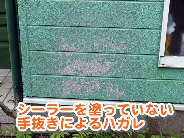 シーラーを塗っていない手抜きによるハガレ