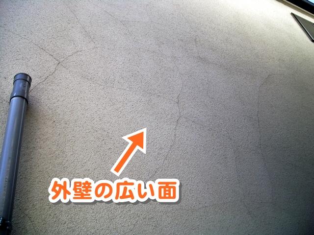 外壁の広い面のヒビ割れ