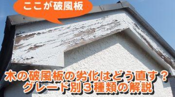 木部破風板の劣化の基準と3種類の補修方法