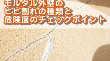 モルタル外壁のひび割れの種類と危険度のチェックポイント