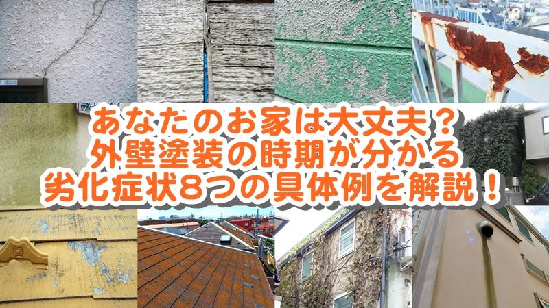 あなたのお家は大丈夫?外壁塗装の時期が分かる劣化症状8つの具体例を解説!