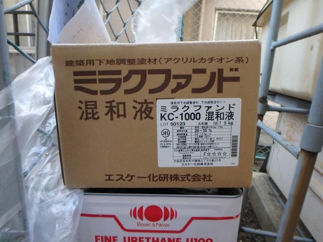 ミラクファンドKC-1000(混和液)