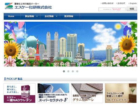 エスケー化研ホームページ