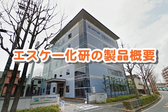 エスケー化研本社