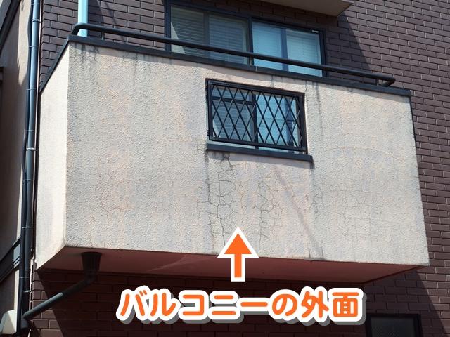 バルコニーの外壁面