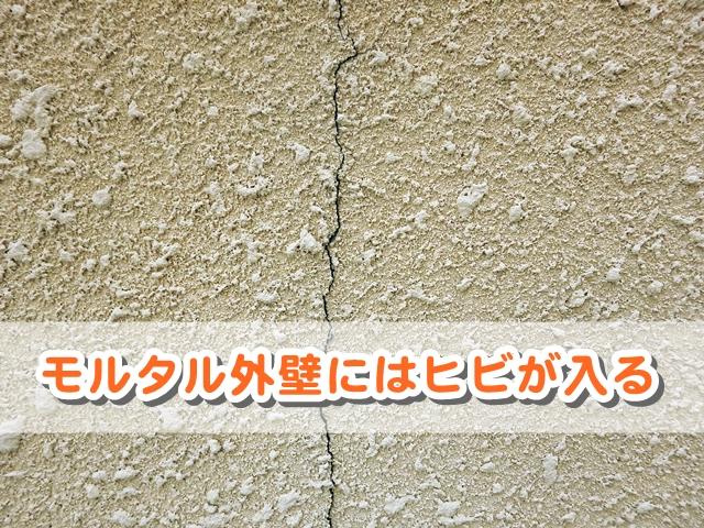 モルタル外壁にはヒビが入る