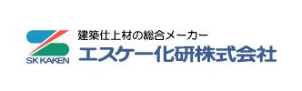エスケー化研ロゴ