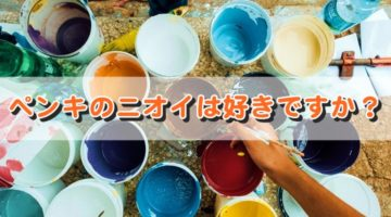 油性塗料で塗りたい方必見!ニオイの程度と回避法【完全解説】