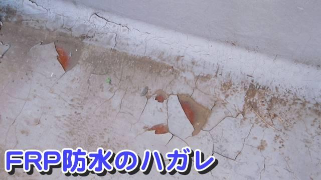 FRP防水のハガレ