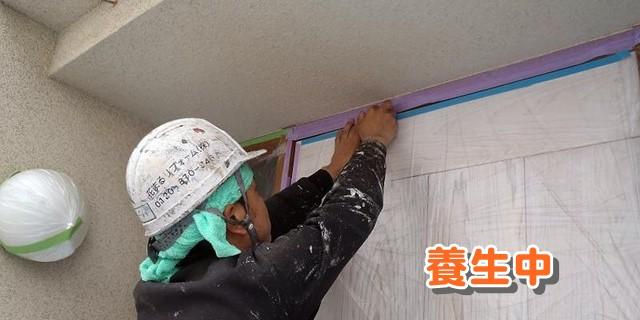 外壁塗装養生作業中