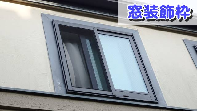 軒裏(窓装飾枠)