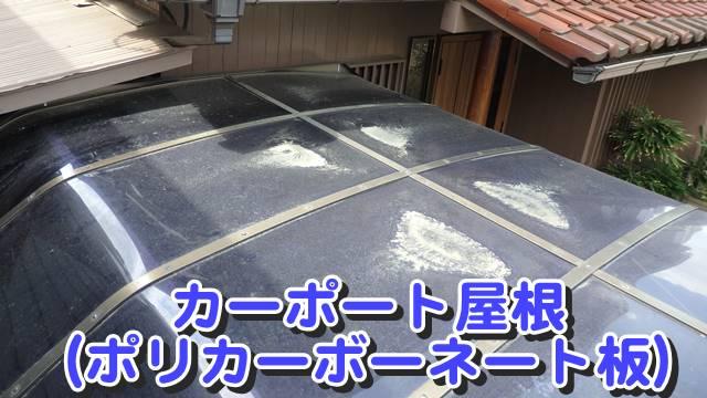 ポリカボーネード板(カーポート屋根)
