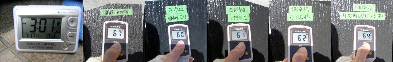 20120717花まるリフォーム遮熱塗料実証実験