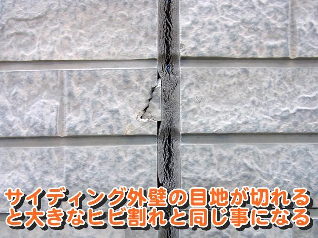 サイディング外壁の目地が切れると大きなヒビ割れと同じ事になる