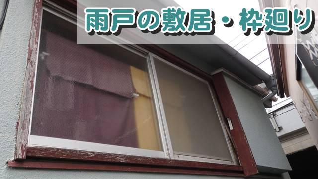 雨戸の枠廻りの劣化