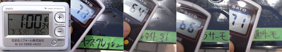 20110705花まるリフォーム遮熱塗料実証実験(金属)