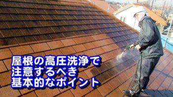 屋根の高圧洗浄で注意するべき基本的なポイント